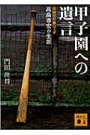 甲子園への遺言 伝説の打撃コーチ高畠導宏の生涯 講談社文庫