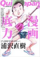 クイック・ジャパン 81
