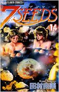 7SEEDS 14 FLOWERSフラワーコミックスΑ