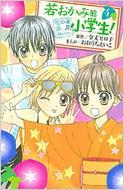 若おかみは小学生! 花の湯温泉ストーリー 4 KCDX