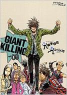 GIANT KILLING 09 モーニングKC