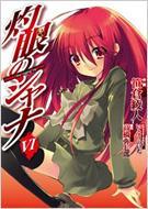 灼眼のシャナ 6 DENGEKI COMICS