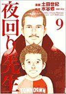 夜回り先生 第9集 IKKI COMIX