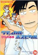 ラディカル・ホスピタル 16 MANGA TIME COMICS