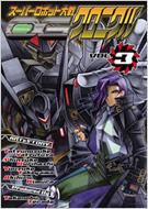 スーパーロボット大戦OGクロニクル 3 DENGEKI COMICS