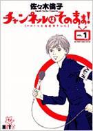 チャンネルはそのまま! 1 HHTV北海道★テレビ BIG COMICS SPECIAL