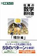 佐藤の数学教科書積分編 東進ブックス