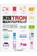 実践TRON組込みプログラミング T-KERNELとTEABOARDで学ぶシステム構