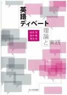 英語ディベート 理論と実践