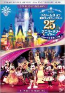 Disney/ドリームス オブ東京ディズニーリゾート25th アニバーサリーイヤー: ショー×2まるごと編