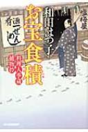お宝食積 料理人季蔵捕物控 時代小説文庫