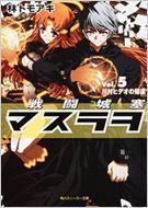 戦闘城塞マスラヲ Vol.5 川村ヒデオの帰還 角川スニーカー文庫