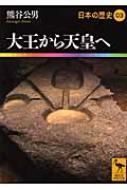 大王から天皇へ 日本の歴史 03 講談社学術文庫