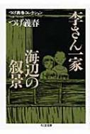つげ義春コレクション 李さん一家/海辺の叙景 ちくま文庫