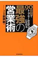 HMV&BOOKS online野部剛/90日間でトップセ-ルスマンになれる最強の営業術