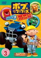 Bob The Builder New Project Series 2 Vol.3