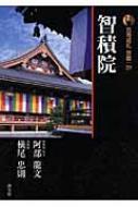 新版 古寺巡礼京都 29 智積院