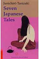SEVEN JAPANESE TALES 谷崎潤一郎短編集(英文版)TUTTLE CLASSICS