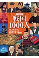 ビジュアル戦国1000人 応仁の乱から大坂城炎上まで乱世のドラマを読む