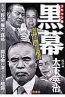 コミック版 実録!闇の支配者 黒幕