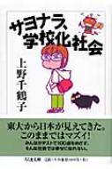 サヨナラ、学校化社会 ちくま文庫