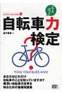 自転車力検定 じてんしゃといっしょにくらす自転車生活How to books