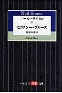 ニール・サイモン 3 ビロクシー・ブルース ハヤカワ演劇文庫