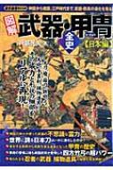 図解武器・甲冑全史 神話から戦国、江戸時代まで、武器・防具の進化を見る 日本編 ローレンスムック