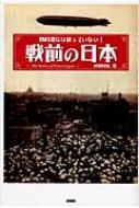 戦前の日本 教科書には載っていない!