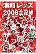 書籍/浦和レッズ-2008年全記録 Saitamagraphic