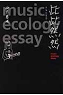 此此然然 MUSIC ECOLOGY ESSAY