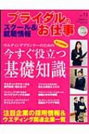 HMV ONLINE/エルパカBOOKS書籍/ブライダルのお仕事 Vol.13
