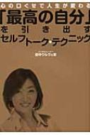 HMV&BOOKS online田中ウルヴェ京/「最高の自分」を引き出すセルフト-ク・テクニック 心の口ぐせで人生が変わる