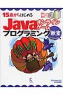 大槻有一郎/15歳からはじめるjavaオンラインゲ-ムプログラミング教室 Windowsxp / Vista対応