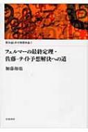 フェルマーの最終定理・佐藤‐テイト予想解決への道 類体論と非可換類体論