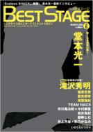 Best Stage Vol.6 音楽と人2009年3月号増刊