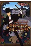 奇怪な乗客 コミック版ルパン&ホームズ