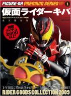 仮面ライダーキバ ライダーグッズコレクション2009 ワールド・ムック