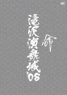 滝沢演舞城'08 命