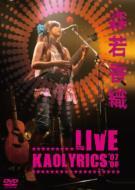 森若香織LIVE 〜Kaolyrics '07/'08〜
