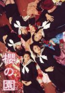 Sakura No Sono Premium Edition