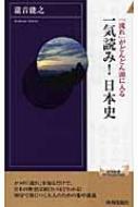 「流れ」がどんどん頭に入る 一気読み!日本史 青春新書INTELLIGENCE