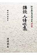 講談人情咄集 新日本古典文学大系 明治編