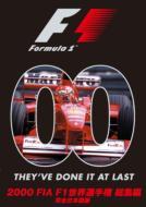 2000 Fia F1世界選手権総集編