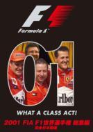 2001 Fia F1世界選手権総集編