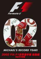 2002 Fia F1世界選手権総集編