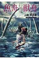 魚舟・獣舟 光文社文庫
