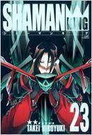 シャーマンキング完全版 23 ジャンプコミックス