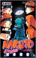NARUTO 45 ジャンプ・コミックス