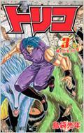 トリコ 3 ジャンプコミックス